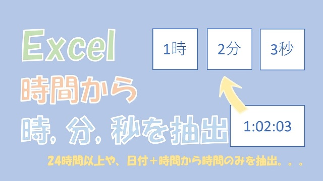 【Excel】時、分、秒の時間を抽出【HOUR、MINUTE、SECONDを使う】