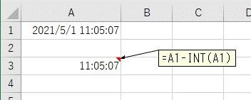 INT関数を使って時間のみを抽出した結果