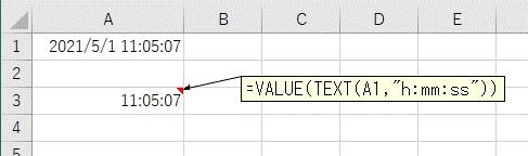 TEXT関数とVALUE関数をまとめて入力して時間のみを抽出した結果