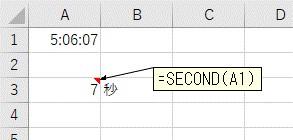HOUR関数で「秒」だけを抽出した結果
