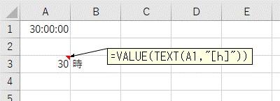TEXT関数とVALUE関数をまとめて24時間以上を抽出