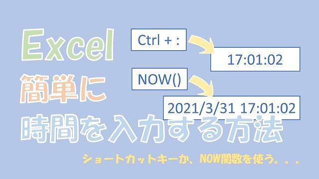 【Excel】簡単に時間の入力をしよう【ショートカットキーとNOW関数があります】