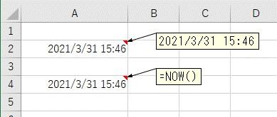 NOW関数とショートカットキーで現在の時間を入力