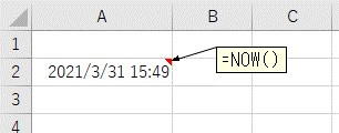 NOW関数を使って、日付+時間を入力した結果