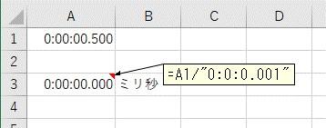 時間をミリ秒の数値に変換