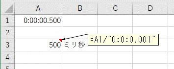 時間をミリ秒の数値に変換した結果
