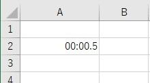 セルに「0:00:00.500」を入力してEnterで確定する
