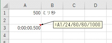 ミリ秒の数値を時間に変換して表示形式をh:mm:ss.000に変更した結果