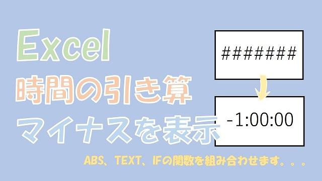 【Excel】時間の引き算でマイナスを表示【ABS、TEXT、IFの関数を使う】