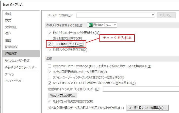 Excelオプションの詳細設定で1904年から計算するにチェックを入れる