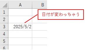 詳細設定を変更した後の日付が2025/5/2となる