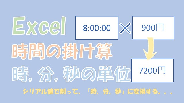 【Excel】時間の掛け算をする【時、分、秒単位に変換して掛け算する】