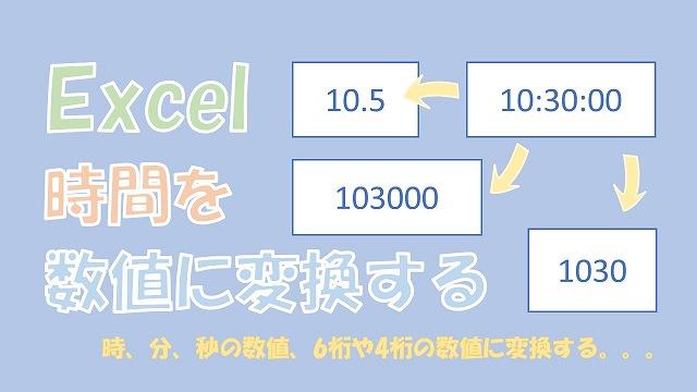 【Excel】時間を数値に変換【TEXT関数とVALUE関数を使う】
