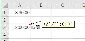 時間を「時」の数値に変換する