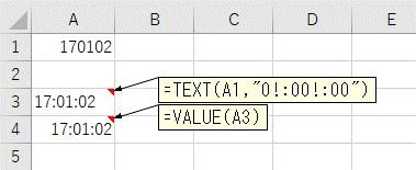 TEXT関数とVALUE関数を使って6桁の数値を時間に変換した結果