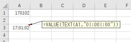 TEXT関数とVALUE関数をまとめて6桁の数値を時間に変換した結果
