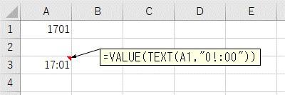 TEXT関数とVALUE関数を使って4桁の数値を時間に変換した結果