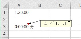時間を「分」の数値に変換する