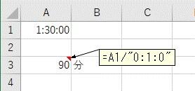 時間を「時」の数値に変換した結果