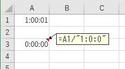 時間を「秒」の数値に変換する