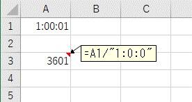 時間を「秒」の数値に変換した結果