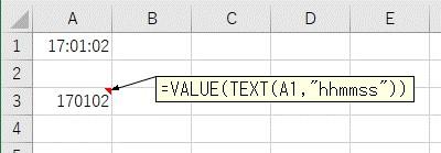 TEXT関数とVALUE関数をまとめて入力する