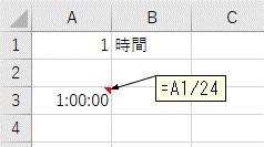 「時」単位の数値を時間に変換