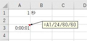 「秒」単位の数値を時間に変換