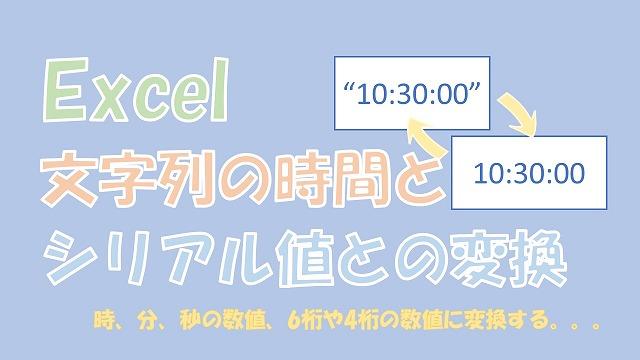 【Excel】文字列の時間とシリアル値との変換【VALUEとTEXTを使う】