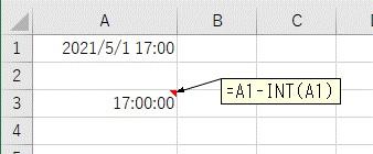 INT関数で日付+時間から時間のみを取り出した結果