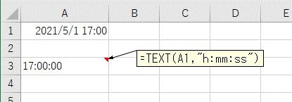 TEXT関数を使って時間のみを抽出