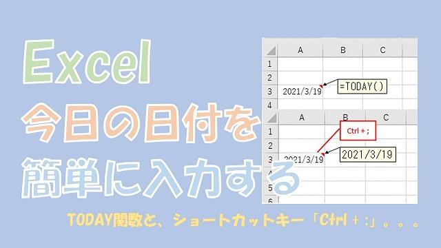 【Excel】今日の日付を簡単に入力【TODAY関数とショートカットを使う】
