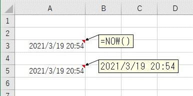 NOW関数とショートカットキーで今日の日付+現在の時刻を入力