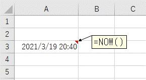 NOW関数を使って、今日の日付と現在の時刻を入力した結果