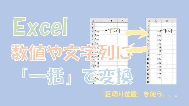 【Excel】文字列を数値に変換と数値を文字列に変換【区切り位置で一括】