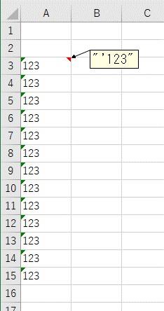 数値を一括で「文字列」に変換した結果