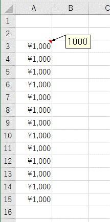 セルの表示形式を通貨に設定