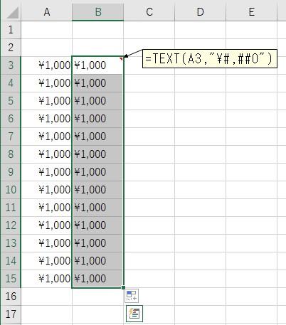 他のセルに数式をコピーする
