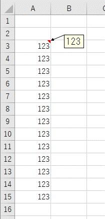 区切り位置でアポストロフィーが入力された文字列を数値に変換