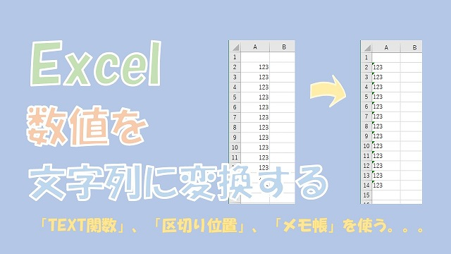 【Excel】数値を文字列に変換【TEXT、区切り位置、メモ帳を使う】