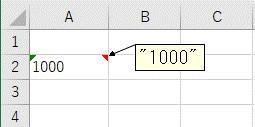 表示形式を「通貨」に設定した数値を文字列に変換