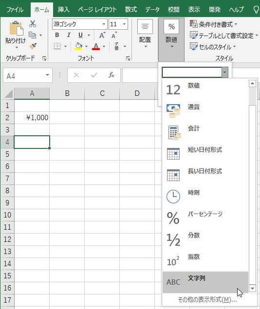 貼り付け先のセルの表示形式を文字列にしておく