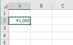 表示形式も含めて文字列に変換したいセルをコピー