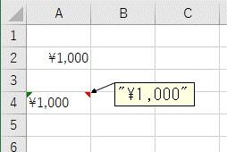 Excelのシートに貼り付ける