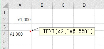 TEXT関数を使って数値を通貨文字列に変換した結果