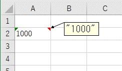 数値を文字列に変換した結果