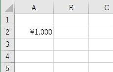表示形式を「通貨」に設定した数値