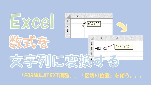 【Excel】数式を文字列に変換【FORMULATEXT、区切り位置を使う】