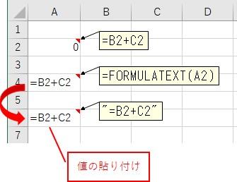 FORMULATEXT関数で変換した数式文字列を値のみに変換