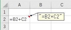 区切り位置で数式文字列に変換した結果